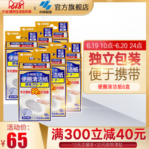 (Kobayashi Pharmaceutical)domestic peace of mind toilet ring cleaning paper carrying decontamination wipes toilet with 6 boxes