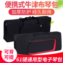Universal electronic piano bag 61 key padded sponge piano bag back to increase the waterproof electronic piano bag