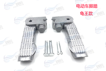 Electric car little turtle king foot pedal foot E mayyaditai bell Zuma feet aluminum alloy back foot.