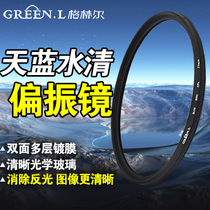 GreenL greener polarizer CPL green leaf series eliminate reflective day more blue water more clear