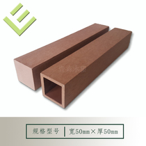 WPC column 50x50mm WPC outdoor hollow square wood plastic solid keel chair Strip fence factory direct