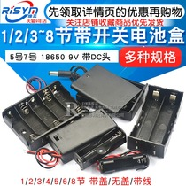 Battery box five 5 7 7 18650 with Switch with cover battery holder 1 Section 2 Section 3 4 5 6 8 Section 9V