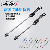 Bicycle quick release lever Wheel Group aluminum quick release mountain bike drum quick release Highway axle center quick release lever