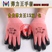 Luxuriant elastic King gloves dipped wear-resistant latex foam King matte non-slip comfortable breathable labor protection