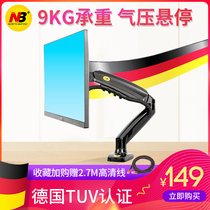 NB computer monitor stand desktop desktop lifting telescopic universal arm bracket screen base NO hole increased frame