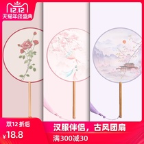 Ancient fan round fan Chinese style dance summer classical costume Palace Han Dynasty womens long-handled tassel small round fan