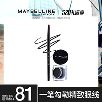 Maybelline eyes mining modeling lasting Phantom eyeliner is not easy to blooming eyeliner official authentic