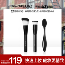 Maybelline bottom makeup master long handle Loose Powder Blush Brush Foundation Brush Makeup Brush