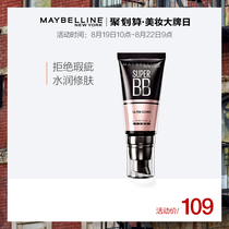Maybelline giant concealer BB cream giant soft fog giant light lasting moisturizing nude makeup foundation cream