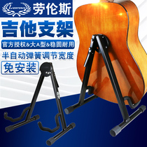 Lawrence guitar rack electric guitar frame home vertical folding home guitar shelf portable universal bracket