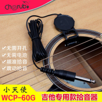 Little Angel WCP-60G Ballad Guitar Pickup Ukry classique sans trou sound-picker