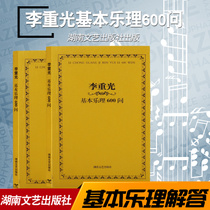 Genuine Lee Chung Kwong basic music theory 600 ask music theory of music theory textbook elementary music theory basic materials