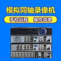 8-way vintage surveillance camera H 264 DVR 16-way ahd coaxial analog hybrid host DVR