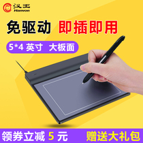 Han Wang tablet small square Pen wireless computer free drive WordPad universal intelligent large screen elderly handwriting keyboard input board
