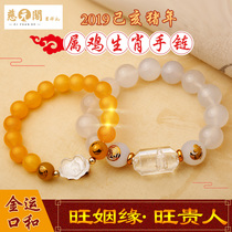 Tzu Yuan Court Open Light 2019 pig of the genus Zodiac Chicken bracelet string Agate beads Jin Yunkou and Amitabha mascot