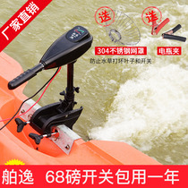 Ship Yi electric marine propeller 12v brushless high-power hanging pulp outboard motor boat motor propeller