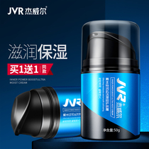 Jervel mens Cream Moisturizing Lotion whitening skin care wipe face oil moisturizer cosmetics autumn winter
