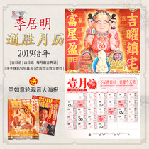 Spot genuine open Li Ju Ming 2019 year of the year of the pig Li Ju Ming 2019 through the calendar Calendar