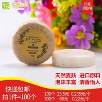 hotel room Supplies disposable soap hotel round soap small soap toiletries hotel with soap