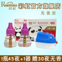 Rainbow Electrothermal Mosquito Incense Liquid 45 Night straight plug heating mosquito incense device plus 30 nights fragrance 5158F Official flagship store