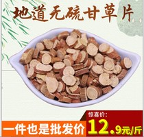 Authentic licorice without sulfur licorice 500 grams 15 9 yuan to send freight insurance licorice wafer boutique licorice tea