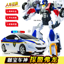 Curry car god transformed police car toy deformation robot Capo first season childrens armor toy detective Furlong.
