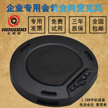 宏 macro view channel HSD-M90 360-degree radio USB video conference omnidirectional microphone phone conference microphone