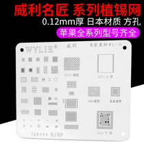 6splus 5S 7plus 8plus A8 A9 A10 A11 upper and lower CPU hard disk baseband tin network