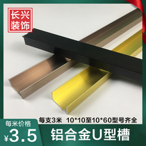 Changxing aluminum alloy U-shaped decorative strip Edge strip background wall U-shaped groove split edge U-shaped card buckle strip line