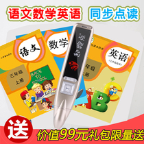 The starting point of primary and secondary school students point to read pen textbooks synchronous General English universal Pinyin literacy benevolence edition point read machine