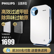 Philips air purifier home living room bedroom in addition to formaldehyde haze smoke pm 2.5 purifier AC4072