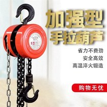 Hand Pull gourd Household small 1 tons 2 tons 3 tons inverted chain lifting chain single double chain manual hoist.