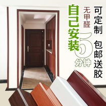 Door frame window cover Door Cover side custom self-adhesive solid wood line mouth floating window window frame window border decoration