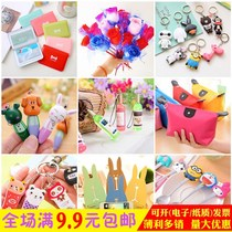 One yuan small gift free micro-business to push the industry small gifts wholesale 1 yuan or less kindergarten childrens small gift