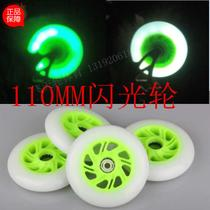 Big cake big round of speed skating wheel color glow wheel 110mm professional skate flash wheel aurora skateboard