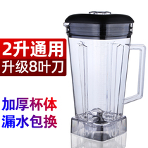 Commercial high-strength explosion-proof drop broken wall cooking soy milk sand ice juicer cup accessories original Universal Cup