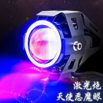 U8 Laser cannon motorcycle LED Headlight electric vehicle modified spotlight fish eye lens Angel Demon Eye Burst 12V