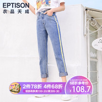 Clothing Tiancheng jeans female straight 2019 summer New loose retro hit color stitching flash nine pants