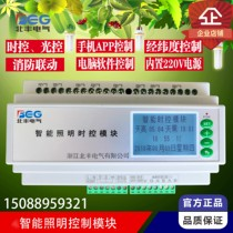 12-Way Intelligent lighting control Module 16A Lighting Controller Emergency Lighting switch lighting control system
