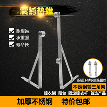 Overhang balcony side mounted fixed clothes pole bay window drying rack solid stainless steel tripod single parallel bars