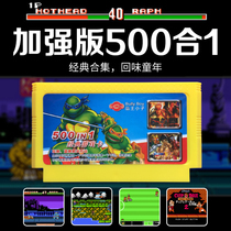 Small tyrant game card video game red and white machine 8-bit FC yellow card 500 in 1 red fortress Contra Ninja Turtles