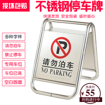 Zhongtian stainless steel parking signs do not parking signs special parking spaces are full warning signs