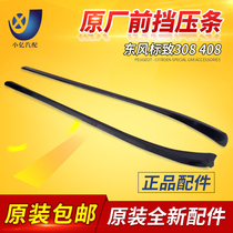 Dongfeng Peugeot 308 408 front windshield layering front trim strip outside layering sign factory