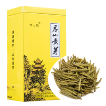 2019 New tea Junshan yellow Bud buds Silver Needle 125g Super Yueyang yellow tea flavor semi-fermented tea