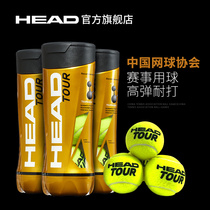 HEADHEAD tennis beginner training ball CTA game ball single practice non-Belt Line tennis gold ball