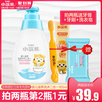 Small raccoon baby shower gel shampoo two-in-one authentic infant child care products newborn baby 2 in 1