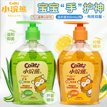 Small raccoon children baby antibacterial Lemon Hand Wash aloe cleaning hand household push portable bottled