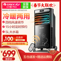 Gree air conditioning fan warm and cold dual use mute home energy saving cooler remote control cooler small water cooling fan