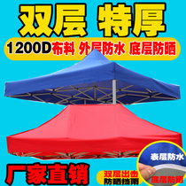 Umbrella cloth canopy cloth canopy cloth feet umbrella cloth 3x3 tent cloth thick rain top cloth awning awning