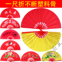 Tai chi fan Kung Fu fan a foot plastic ring fan China fitness golden red fan Lotus Dragon and Phoenix peony Double Dragon fan